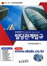 빌딩관계법규(빌딩경영관리사)(2019)