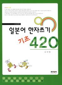 일본어한자 일본어 한자쓰기 기초 420