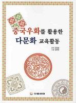 중국우화를 활용한 다문화 교육활동