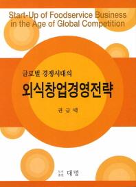 글로벌 경쟁시대의 외식창업경영전략