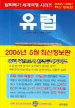 유럽(알짜배기 세계여행 시리즈)(2006)