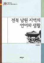 전북 남원 지역의 언어와 생활