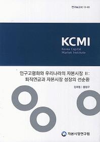 인구고령화와 우리나라의 자본시장. 2: 퇴직연금과 자본시장 성장의 선순환