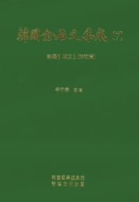 한국금석문집성. 7(신라3 비문3)(해설편)
