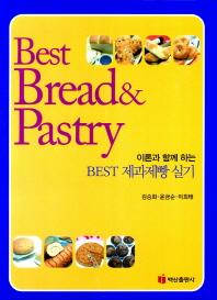 BEST 제과제빵실기