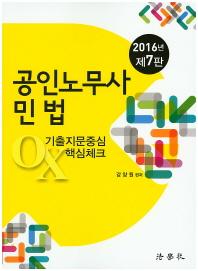 민법 기출지문중심 OX 핵심체크(공인노무사)(2016)