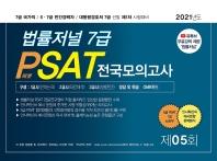 2021 법률저널 7급 PSAT 전국모의고사 제5회(봉투)