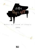 쇼팽의 음악과 사랑
