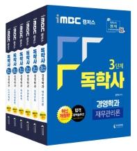 iMBC 캠퍼스 독학사 경영학과 3단계 세트(2020)