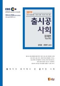 출시공 사회: 문제편 예상문제집(2019)