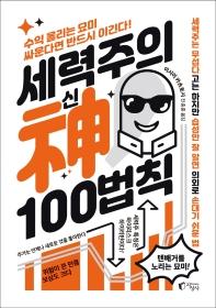 세력주의 신 100법칙