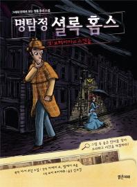 만화로 보는 명탐정 셜록 홈스. 1: 보헤미아의 스캔들