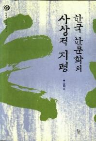 한국 한문학의 사상적 지평