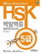 신 HSK 백발백중 실전모의고사 5급