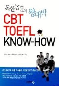 독한 놈들의 왕대박 CBT TOEFL KNOW-HOW