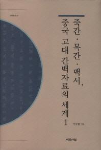 죽간 목간 백서 중국 고대 간백자료의 세계. 1