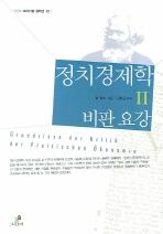 정치경제학 비판요강. 2