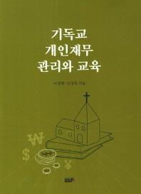 기독교 개인재무 관리와 교육
