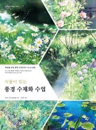 식물이 있는 풍경 수채화 수업