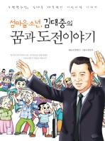 섬마을 소년 김대중의 꿈과 도전 이야기