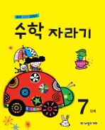 수학 자라기 7단계 (유아수학교과서)