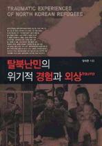 탈북난민의 위기적 경험과 외상