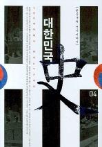 한홍구의 역사이야기 대한민국사. 4
