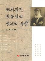 도서관인 박봉석의 생애와 사상