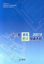 시스템 공조환기 제품총람 2007 2008