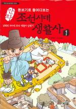 조선시대 생활사 1