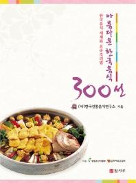 아름다운 한국음식 300선