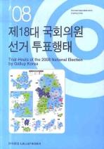 제18대 국회의원선거 투표행태(2008년)