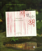 북 아티스트 강진숙의 책 만드는 책