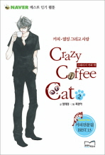 크레이지 커피 캣. 2