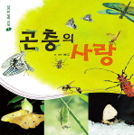 곤충의 사랑