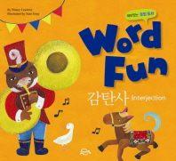 재미있는 문법동화 워드펀 Word Fun. 8: 감탄사 (Interjection)