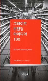 그레이트 브랜딩 아이디어 100