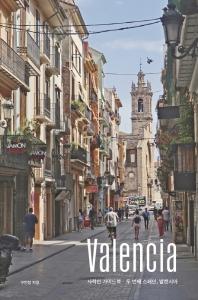 사적인 가이드북: 두번째 스페인 발렌시아