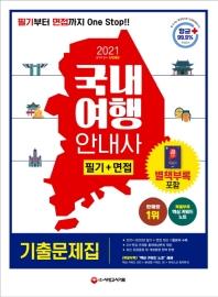 국내여행안내사 필기+면접 기출문제집(2021)