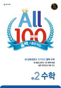 올백(All 100) 기출문제집 중 2-1 수학 기말고사(2021)