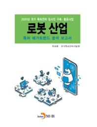 로봇 산업 특허 메가트렌드 분석 보고서(2020)