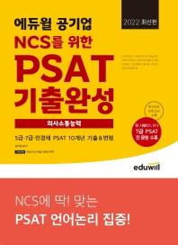 2022 에듀윌 공기업 NCS를 위한 PSAT 기출완성 의사소통능력