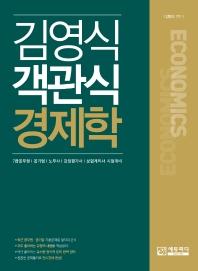 김영식 객관식 경제학