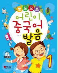뽀포모포 어린이 중국어 발음. 1