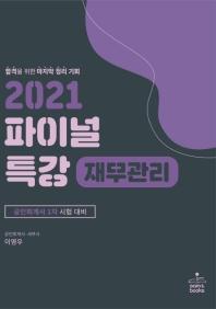 재무관리 파이널 특강(2021)