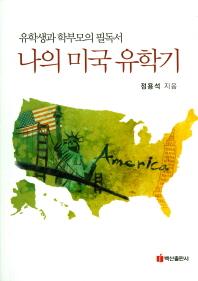 나의 미국 유학기