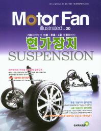 모터 팬(Motor Fan) 현가장치 서스펜션