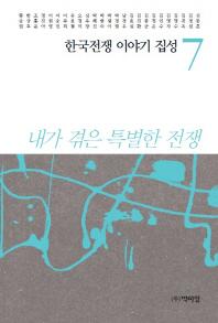 한국전쟁 이야기 집성. 7