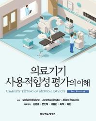 의료기기 사용적합성 평가의 이해