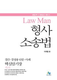 Law Man 형사 소송법